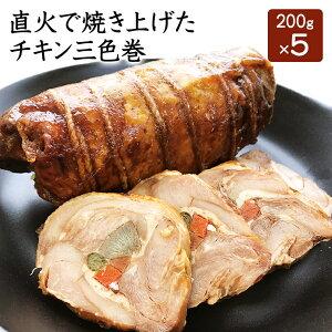 直火で焼き上げたチキン三色巻 200g×5パック チキンロール おつまみ 直火焼 三色巻 鶏肉 オードブル おせち クリスマス