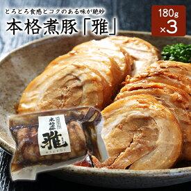 【送料無料】本格煮豚「雅」180g×3パック チャーシュー 煮豚