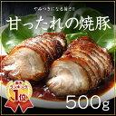 【スライス済で便利】甘ったれの焼豚500g【チャーシュー】【焼豚】【焼き豚】【豚バラ】【スライス済】