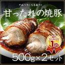 【送料無料】【スライス済で便利】甘ったれの焼豚 500g×2パック【チャーシュー】【焼豚】【焼き豚】【豚バラ】【スライス済】【ギフト】