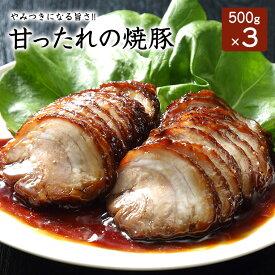 【送料無料】甘ったれの焼豚500g×3パック チャーシュー 焼豚 焼き豚 スライス済
