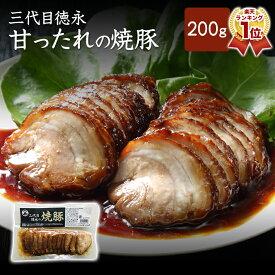 三代目徳永の焼豚200g チャーシュー 焼豚 焼き豚 スライス済