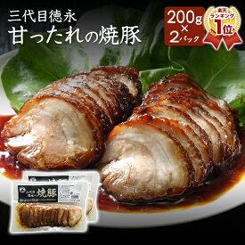 【送料無料】三代目徳永の焼豚200g×2パック チャーシュー 焼豚 焼き豚 スライス済
