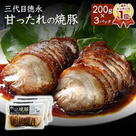 【送料無料】三代目徳永の焼豚200g×3パック チャーシュー 焼豚 焼き豚 スライス済