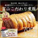 【送料無料】【楽天1位獲得】本気でこだわりすぎた煮豚「富山こだわり煮豚」700g×3本