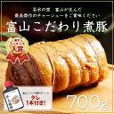 【送料無料】【楽天1位獲得】本気でこだわりすぎた煮豚「富山こだわり煮豚」700g(タレ1本付き)