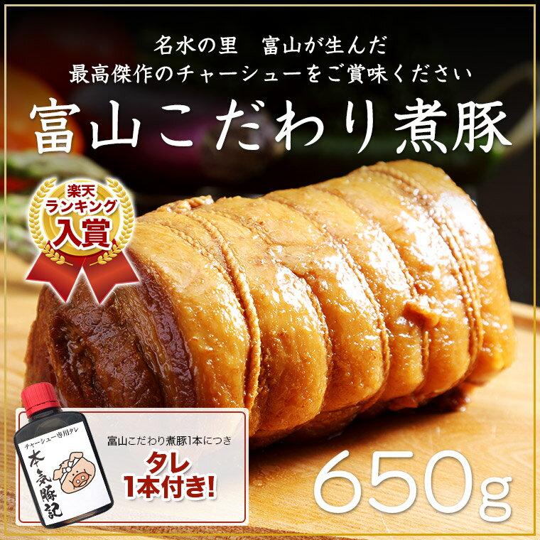 富山こだわり煮豚650gたれ1本付き 送料無料 チャーシュー 煮豚