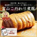 【送料無料】【楽天1位獲得】本気でこだわりすぎた煮豚「富山こだわり煮豚」650gたれ1本付き