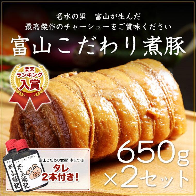 富山こだわり煮豚650g×2本たれ2本付き 送料無料 チャーシュー 煮豚 無添加 無化学調味料