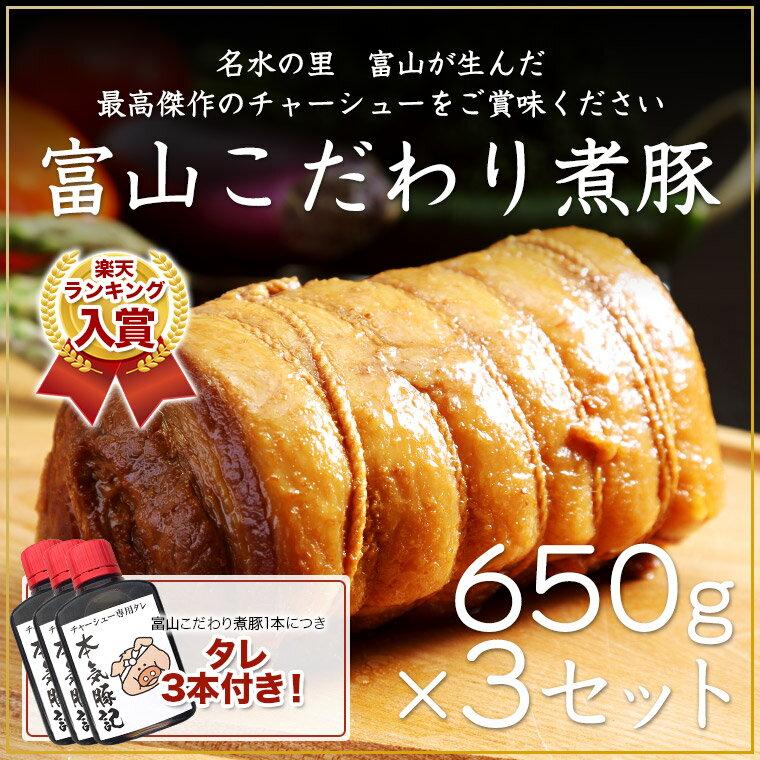 本気でこだわりすぎた煮豚「富山こだわり煮豚」650g×3本たれ3本付き 送料無料 チャーシュー 煮豚 無添加 無化学調味料