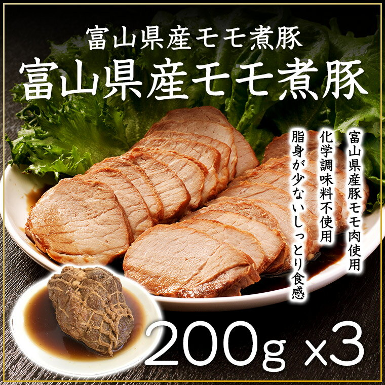 富山県産モモ煮豚200g×3パック 送料無料 チャーシュー 煮豚 無添加 無化学調味料