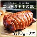 【送料無料】富山県産モモ焼豚 400g×2本【チャーシュー】【焼豚】【焼き豚】【豚モモ】【富山県産】【ギフト】