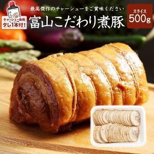 富山こだわり煮豚 スライス 500g 専用たれ1本付き チャーシュー 煮豚 無添加 無化学調味料