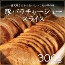 【スライス済で便利】豚バラチャーシュースライス300g【チャーシュー】【焼豚】【焼き豚】【豚バラ】【スライス済】