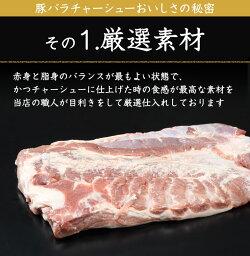 豚バラチャーシュースライス300g3セット