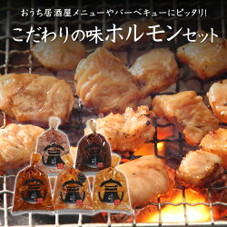 【送料無料】こだわりの味ホルモンセット豚ホルモン醤油味400g×1豚ホルモンみそ味400g×1牛ホルモン360g×1焼肉豚レバー360g×1国産牛シマ腸味付360g×1セット