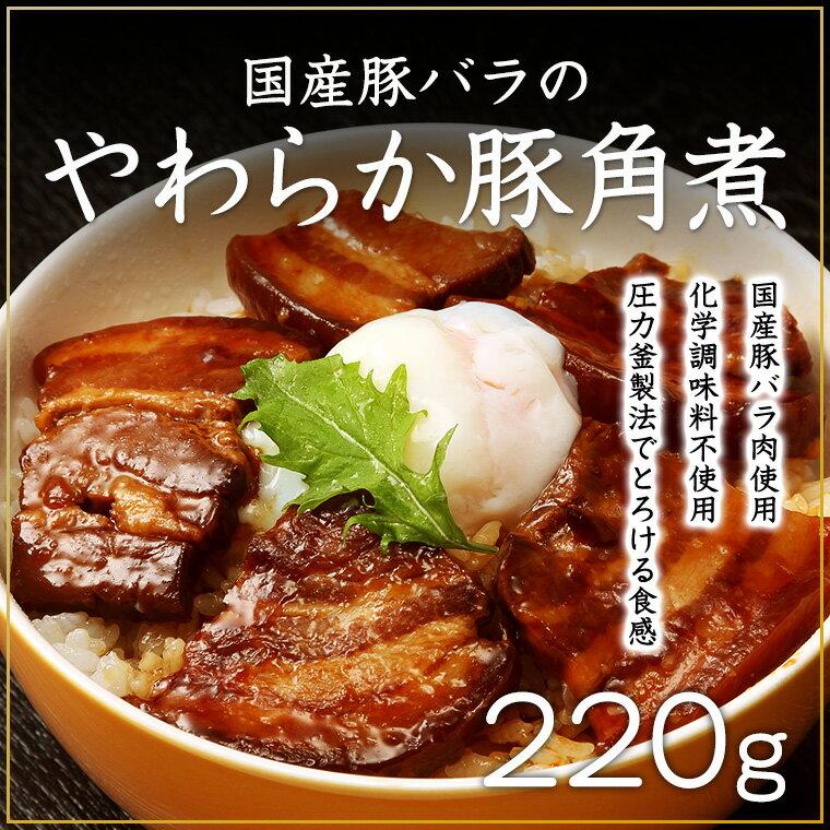国産豚バラのやわらか豚角煮220g 豚角煮 角煮 無添加 無化学調味料