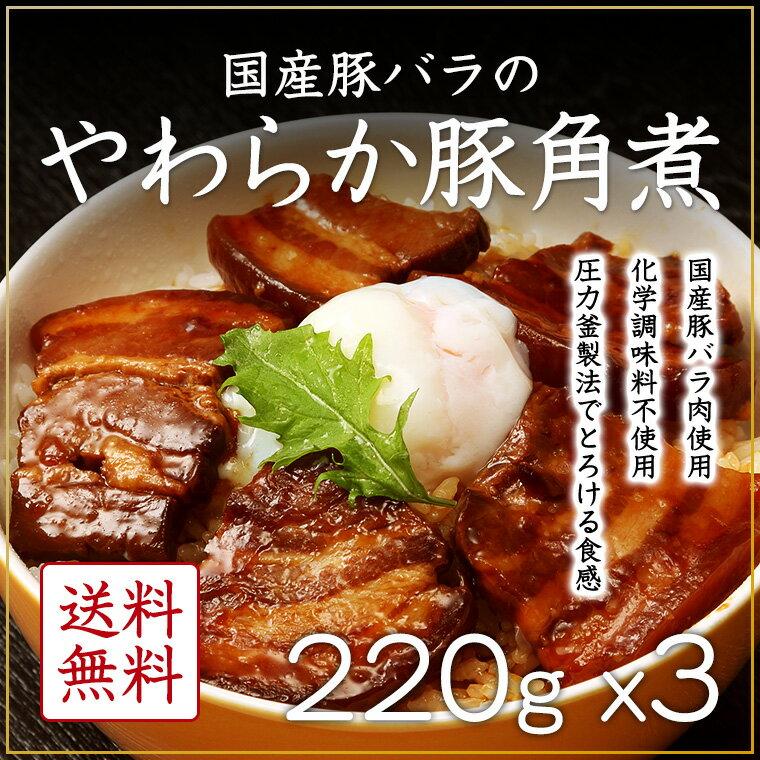 国産豚バラのやわらか豚角煮220g×3パック 送料無料 豚角煮 角煮 無添加 無化学調味料