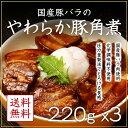 【送料無料】国産豚バラのやわらか豚角煮 220g×3パック【豚角煮】【角煮】【豚バラ】【国産】【無添加】【無化学調味…