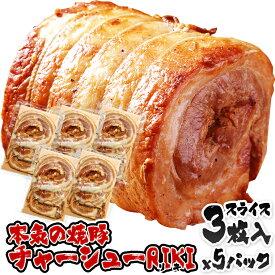 本気の焼豚チャーシューRIKIスライス3枚入×5パック チャーシュー 焼豚 焼き豚 長州力