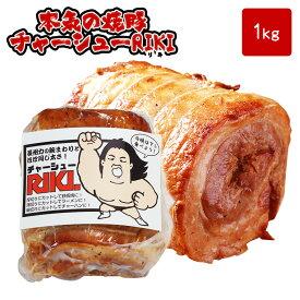 本気の焼豚チャーシューRIKI 1Kgたれ1本付き チャーシュー 焼豚 焼き豚 長州力