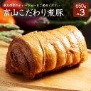 【送料無料】富山こだわり煮豚 650g×3本たれ3本付き チャーシュー 煮豚 無添加 無化学調味料