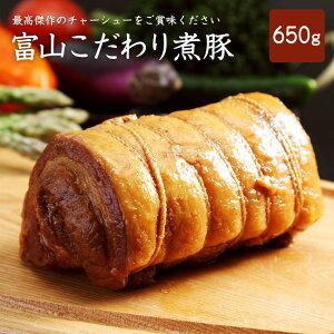 富山こだわり煮豚650gたれ1本付き チャーシュー 煮豚 無添加 無化学調味料