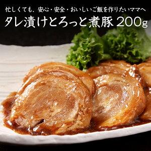タレ漬けとろっと煮豚200g チャーシュー 煮豚 無添加 無化学調味料