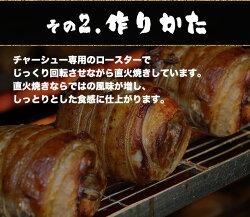 本気の焼豚2×2本