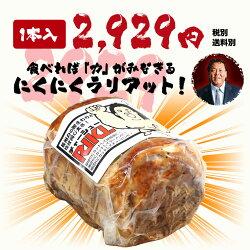 チャーシューRIKI(本気の焼豚2)1Kg