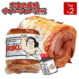 本気の焼豚チャーシューRIKI 1Kg×2本たれ2本付き チャーシュー 焼豚 焼き豚 長州力