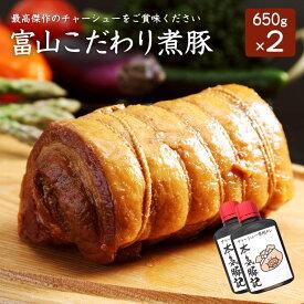 富山こだわり煮豚650g×2本たれ2本付き チャーシュー 煮豚 無添加 無化学調味料