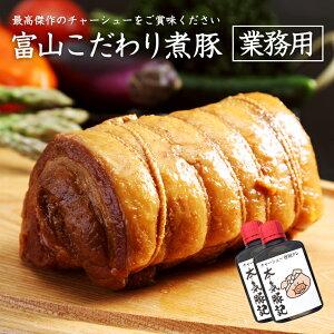 【送料無料】富山こだわり煮豚5Kg×2合 チャーシュー 煮豚 無添加 無化学調味料