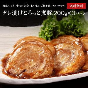 【送料無料】タレ漬けとろっと煮豚200g×3 チャーシュー 煮豚 無添加 無化学調味料