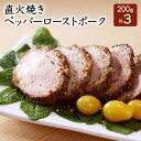 【送料無料】直火焼きペッパーローストポーク200g×3パック チャーシュー 焼豚 焼き豚 ローストポーク