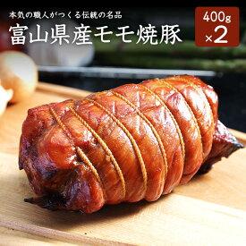富山県産モモ焼豚 400g×2本 チャーシュー 焼豚 焼き豚 無添加 無化学調味料