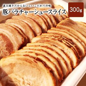 豚バラチャーシュースライス300g チャーシュー 焼豚 焼き豚 スライス済 ラーメン ラーメンの具