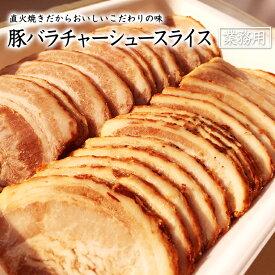 【送料無料】豚バラチャーシュースライス500g×10パック×2合 チャーシュー 焼豚 焼き豚 スライス済