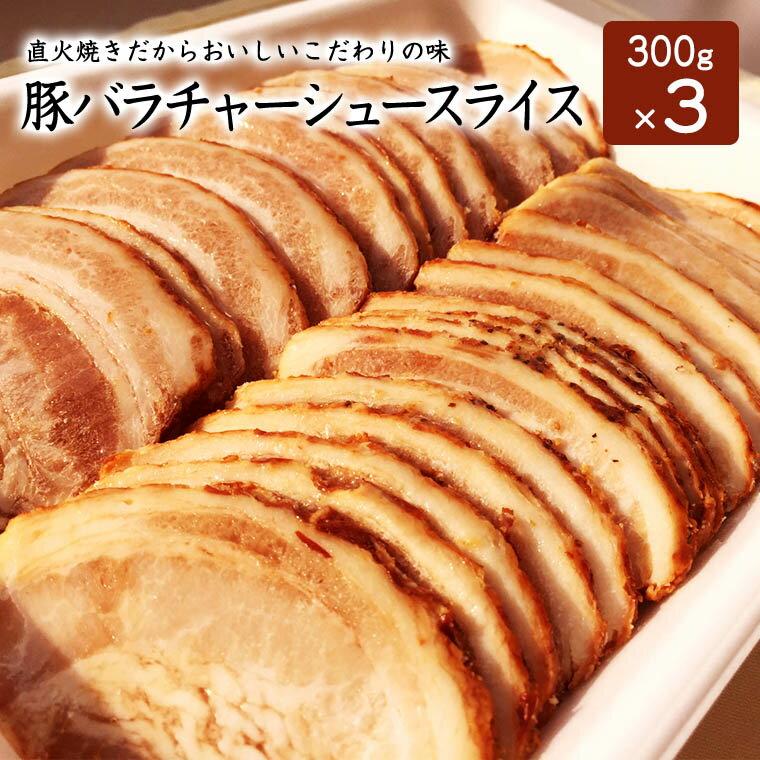 豚バラチャーシュースライス300g×3パック チャーシュー 焼豚 焼き豚 スライス済