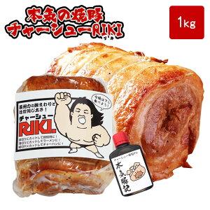 【 お買い物マラソン 最大200円OFFクーポン 】 本気の焼豚チャーシューRIKI 1Kgたれ1本付き チャーシュー 焼豚 焼き豚 長州力