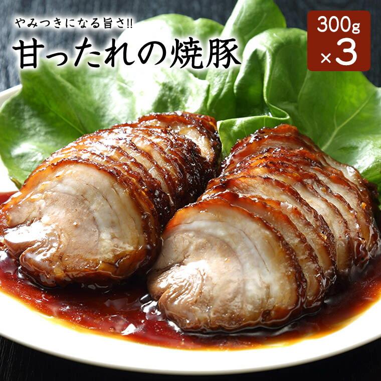 甘ったれの焼豚300g×3パック チャーシュー 焼豚 焼き豚 スライス済