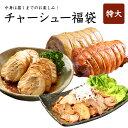 【送料無料】【冷蔵商品も冷凍便でお届け】チャーシュー福袋(特大) チャーシュー 福袋 詰め合わせ 焼豚 煮豚