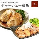 【送料無料】【冷蔵商品も冷凍便でお届け】チャーシュー福袋(大) チャーシュー 福袋 詰め合わせ 焼豚 煮豚