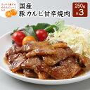 【送料無料】国産豚カルビ甘辛焼肉 250g×3パック 焼肉 おかず お弁当 豚カルビ