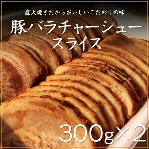 【送料無料】豚バラチャーシュースライス300g×2パック チャーシュー 焼豚 焼き豚 スライス済 ラーメン ラーメンの具