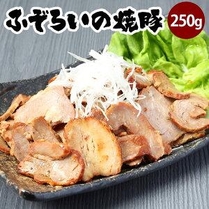 ふぞろいの焼豚250g チャーシュー 焼豚 焼き豚 スライス済 切り落とし