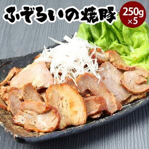 【送料無料】ふぞろいの焼豚 250g×5パック チャーシュー 焼豚 焼き豚 スライス済 切り落とし