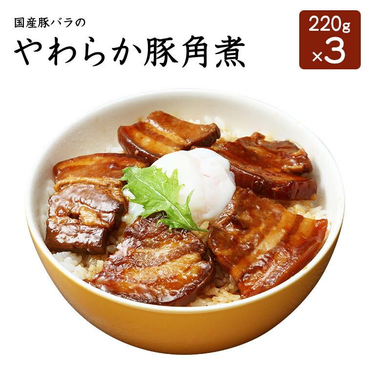 国産豚バラのやわらか豚角煮220g×3パック 豚角煮 角煮 無添加 無化学調味料