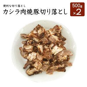 【送料無料】カシラ肉焼豚切り落とし500g×2パック チャーシュー 焼豚 焼き豚 スライス済 切り落とし
