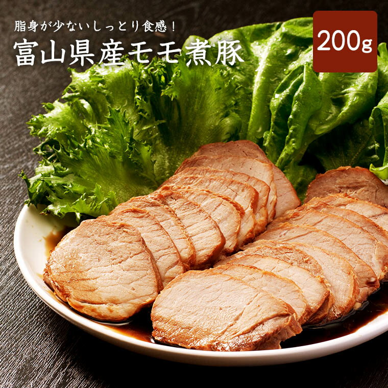 富山県産モモ煮豚200g チャーシュー 煮豚 無添加 無化学調味料